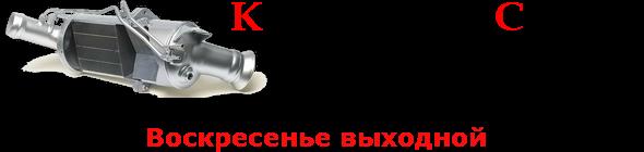 Удаление Катализатора Красноярск